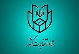 ستاد انتخابات کشور انصراف «محسن مهرعلیزاده» را تایید کرد