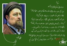 بیانیه سیدحسن خمینی در آستانه انتخابات ۱۴۰۰