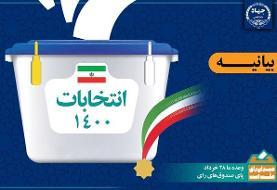 بیانیه دعوت از مردم برای حضور گسترده در انتخابات