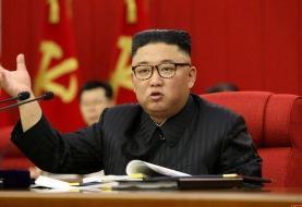 اذعان رهبر کره شمالی به 'وضعیت سخت غذایی' مردم این کشور