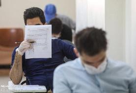 اعلام جزییات کنکور دکتری تخصصی رشتههای زیرمجموعه وزارت بهداشت