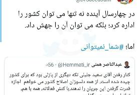 جدال توئیتری سعید جلیلی با همتی بعد از کناره گیری از انتخابات