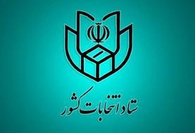 وزارت کشور:  سعید جلیلی انصراف خود را اعلام کرده / زاکانی هنوز نامزد انتخابات است