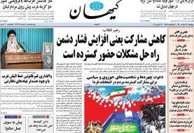 کیهان عصبانی شد!