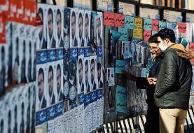 پایان زمان تبلیغات انتخابات از ساعت ۷ صبح امروز