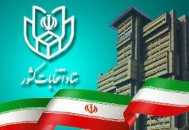 تمدید انتخابات تا ساعت۲۱
