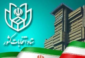 وزارت کشور: تایید انصراف زاکانی