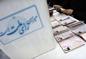 اطلاعیه ستاد انتخابات کشور: پس از بستن درب شعبه، نسبت به اخذ رای اقدام نمایید