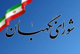 نامه شورای نگهبان به وزارت کشور درباره اسم نامزدها