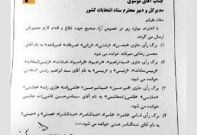 اگر اسم کاندیدا را اشتباه نوشته باشید، رای شما درست خوانده می شود| رزایی برای محسن رضایی| ...