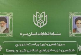 مشارکت یزدیها ۵۷ درصدی شد
