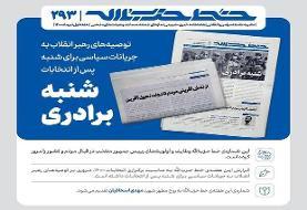 هفتهنامهی خط حزبالله با عنوان «شنبهی برادری» منتشر شد