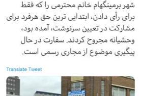 ویدئو: ضربوشتم یک ایرانی در انگلیس به دلیل شرکت در انتخابات