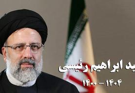رئیسی برنده انتخابات شد