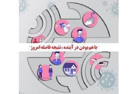 تمدید دورکاری ادارات مجموعه شرکت مخابرات ایران برای حداکثر ۵۰ درصد کارکنان