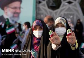 شادی مردم تهران بعد از پیروزی ابراهیم رئیسی در انتخابات