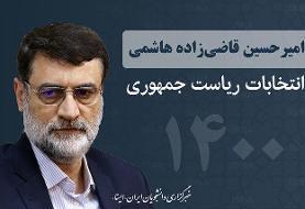 قاضیزاده هاشمی: پیگیر همسانسازی حقوق اساتید دانشگاه آزاد با دانشگاههای دولتی خواهم بود