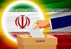 مشارکت انتخاباتی در این دو شهر بالای ۱۰۰ درصد بود!
