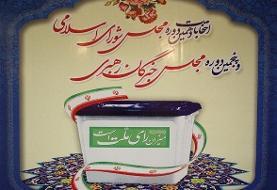 نامزدهای پیشتاز انتخابات خبرگان تهران مشخص شدند