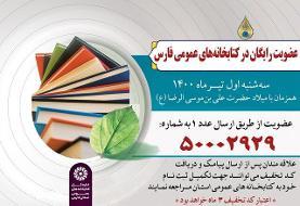 کتابخانه های عمومی فارس عضو رایگان می پذیرند