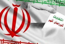 تجمیع آرای انتخابات شوراها تمام نشده است