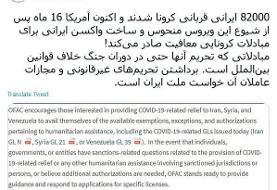 پس از دسترسی ایران به واکسن کرونا معافیت تحریمی صادر کردید