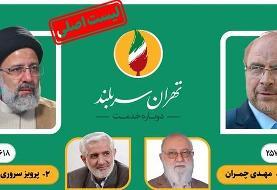 نتیجه انتخابات شورای تهران اعلام شد/چمران نفر اول