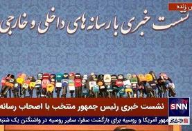 اولین واکنش ابراهیم رئیسی به گمانه زنی ها درباره کابینه اش