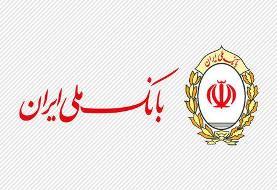 بانک ملی ایران؛ حامی ارزشمند صنعت کشور