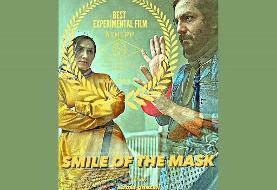 «لبخند ماسک» نامزد ۶ رشته در جشنواره آمریکای جنوبی