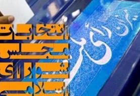 اسماعیل کوثری نماینده مردم تهران در مجلس شد