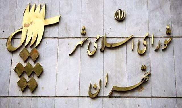 نتایج کامل انتخابات شورای شهر تهران