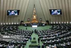 آغاز جلسه علنی مجلس/ طرح ساماندهی پیام رسانهای اجتماعی در دستور