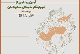 یادمان شهدای محیطبان فردا در تهران رونمایی می شود