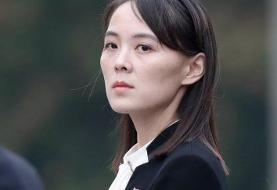 واکنش خواهر رهبر کره شمالی به تلاشهای آمریکا برای گفتگو با این کشور