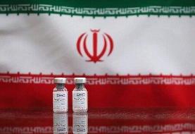 تزریق حدود ۴۱۰ هزار دوز واکسن ایران برکت