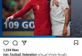 عکس | فدراسیون فوتبال ایران؛ آقای دایی همیشه بهترینی