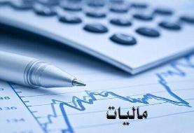 آخرین مهلت ارایه اظهارنامه مالیات بر ارزش افزوده بهار ۱۴۰۰