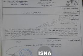 نتیجه انتخابات فدراسیون زورخانهای بیاثر اعلام شد/ صدور دستور موقت + سند