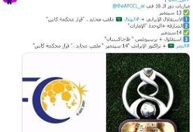 استقلال محروم از میزبانی الهلال/ تراکتور - النصر در زمین بیطرف