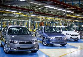 آغاز طرح جدید پیش فروش ۲ محصول ایران خودرو از پنجشنبه ۳ تیر(+جدول و جزئیات)