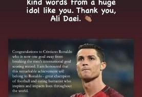 پاسخ رونالدو به پیام تبریک دایی: ممنون علی دایی! قهرمانان واقعی همیشه قهرمان میمانند