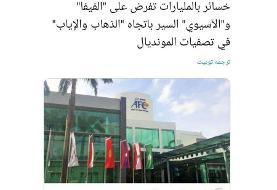 عکس   نحوه برگزاری مرحله پایانی انتخابی جام جهانی در آسیا مشخص شد   FIFA به AFC جواب رد داد