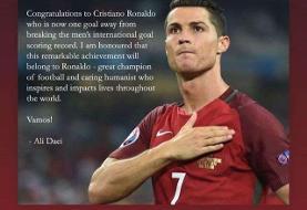 رونالدو از علی دایی تشکر کرد