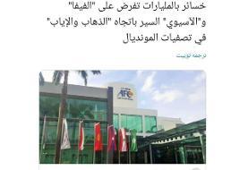 فیفا پیشنهاد AFC را رد کرد