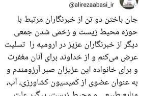 نماینده مجلس: پیگیر علت حادثه واژگونی اتوبوس خبرنگاران هستم