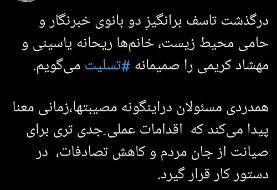 پیام تسلیت لاریجانی و محسن رضایی درپی در گذشت ۲ خبرنگار