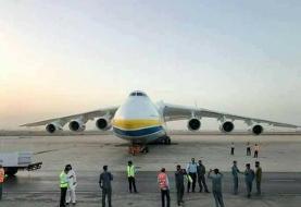 آنتونوف ۲۲۵ هواپیمای غولپیکر جهان در کراچی نشست