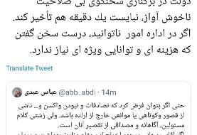 واکنش عطاءالله مهاجرانی و عباس عبدی به توئیت توهین آمیز کیانوش جهانپور