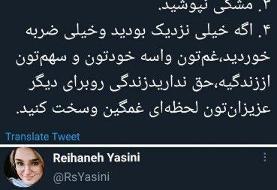 نوشته تلخِ ریحانه یاسینی